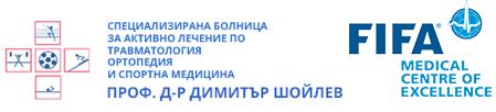 СБАЛТОСМ – проф. д-р Димитър Шойлев